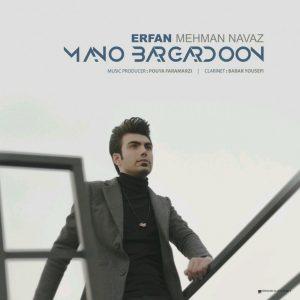 نامبر وان موزیک | دانلود آهنگ جدید Erfan-Mehmannavaz-Mano-Bargardoon-300x300