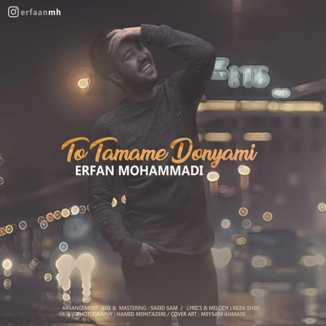 نامبر وان موزیک | دانلود آهنگ جدید Erfan-Mohammadi-To-Tamame-Donyami