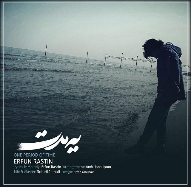 نامبر وان موزیک | دانلود آهنگ جدید Erfun-Rastin-Ye-Modat