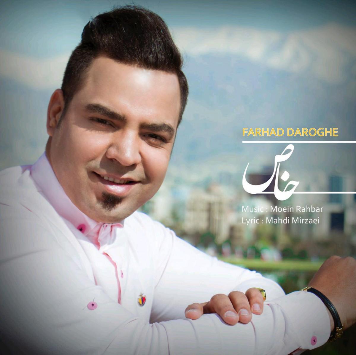 نامبر وان موزیک | دانلود آهنگ جدید Farhad-Daroghe-Khas