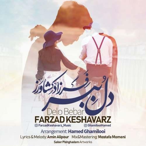 نامبر وان موزیک | دانلود آهنگ جدید Farzad-Keshavarz-Delo-Bebar