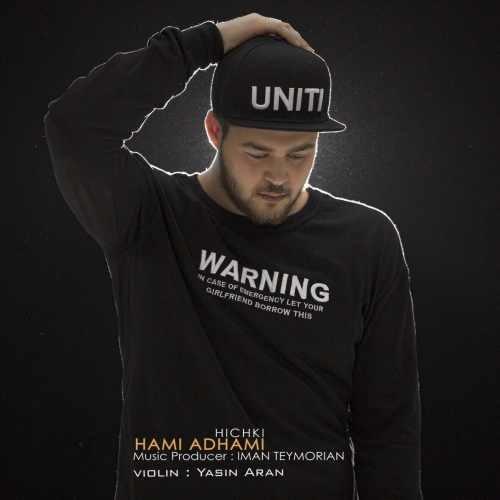 نامبر وان موزیک | دانلود آهنگ جدید Hami-Adhami-Hichki_2