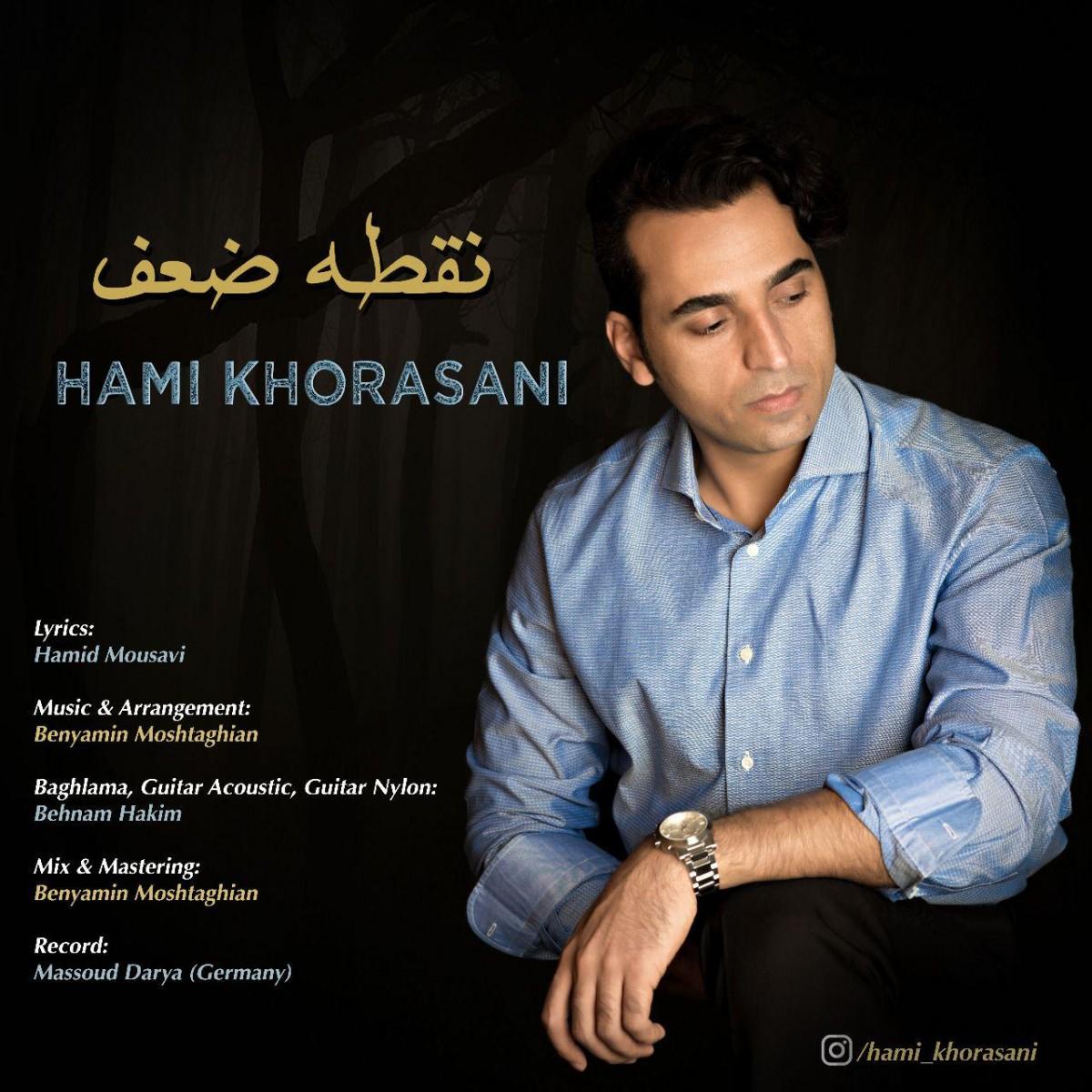 نامبر وان موزیک | دانلود آهنگ جدید Hami-Khorasani-Noghte-Zaf