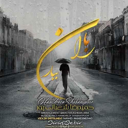 نامبر وان موزیک | دانلود آهنگ جدید Hamidreza-Shabanypoor-Baran-Bebar