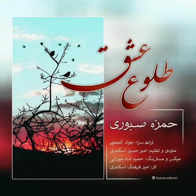 نامبر وان موزیک | دانلود آهنگ جدید Hamze-Saboori-Toloue-Eshgh