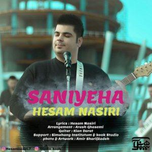 نامبر وان موزیک | دانلود آهنگ جدید Hesam-Nasiri-Saniye-Ha-300x300