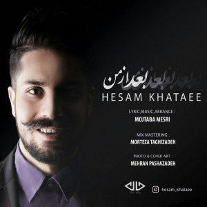 نامبر وان موزیک | دانلود آهنگ جدید Hesam-khataee-Bad-Az-Man-300x300