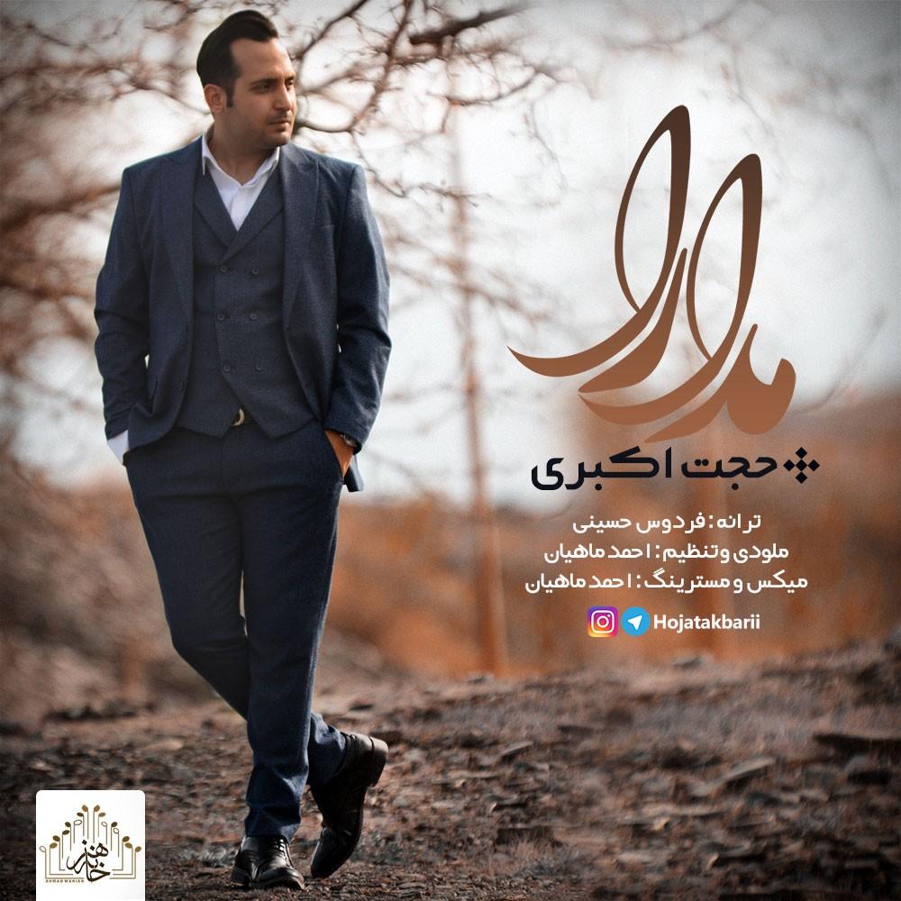 نامبر وان موزیک | دانلود آهنگ جدید Hojat-Akbari-Modara
