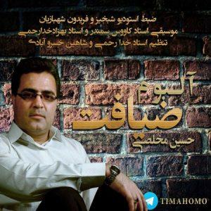 نامبر وان موزیک | دانلود آهنگ جدید Hossein-Mokhlesi_2-300x300