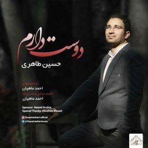 نامبر وان موزیک | دانلود آهنگ جدید Hossein-Taheri-Dooset-Daram-300x300