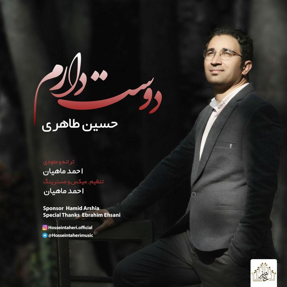نامبر وان موزیک | دانلود آهنگ جدید Hossein-Taheri-Dooset-Daram