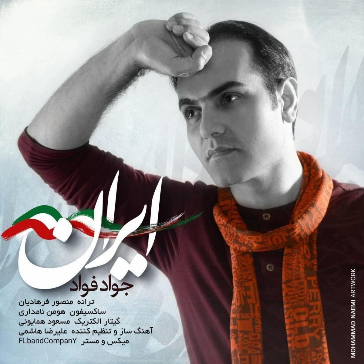 نامبر وان موزیک | دانلود آهنگ جدید Javad-Foad-Iran