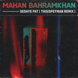 نامبر وان موزیک | دانلود آهنگ جدید Mahan-Bahramkhan-Sedaye-Pat-Remix-300x300