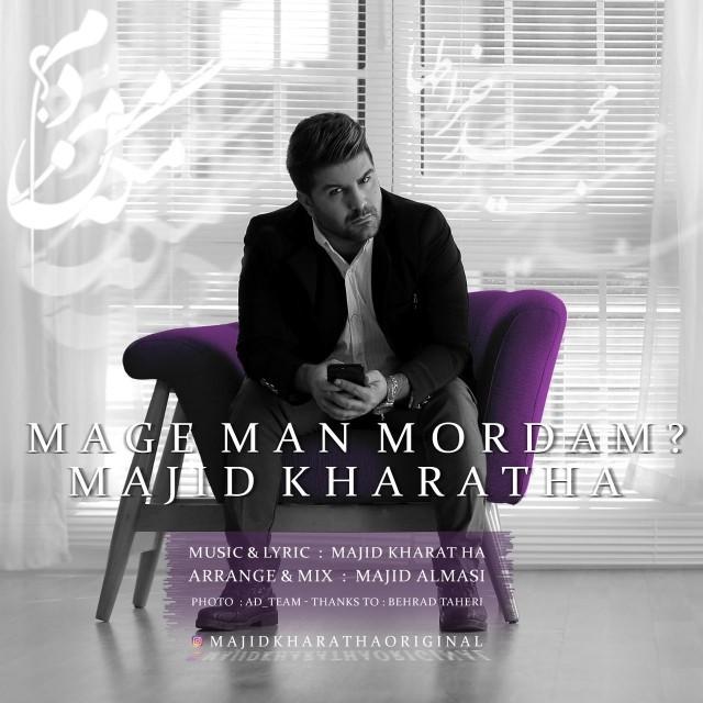 نامبر وان موزیک | دانلود آهنگ جدید Majid-Kharatha-Mage-Man-Mordam