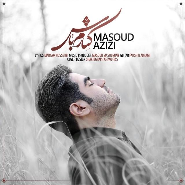 نامبر وان موزیک | دانلود آهنگ جدید Masoud-Azizi-Kenaram-Bash