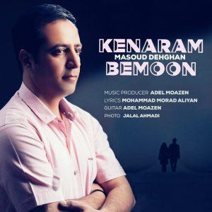 نامبر وان موزیک | دانلود آهنگ جدید Masoud-Dehghan-Kenaram-Bemoon-300x300