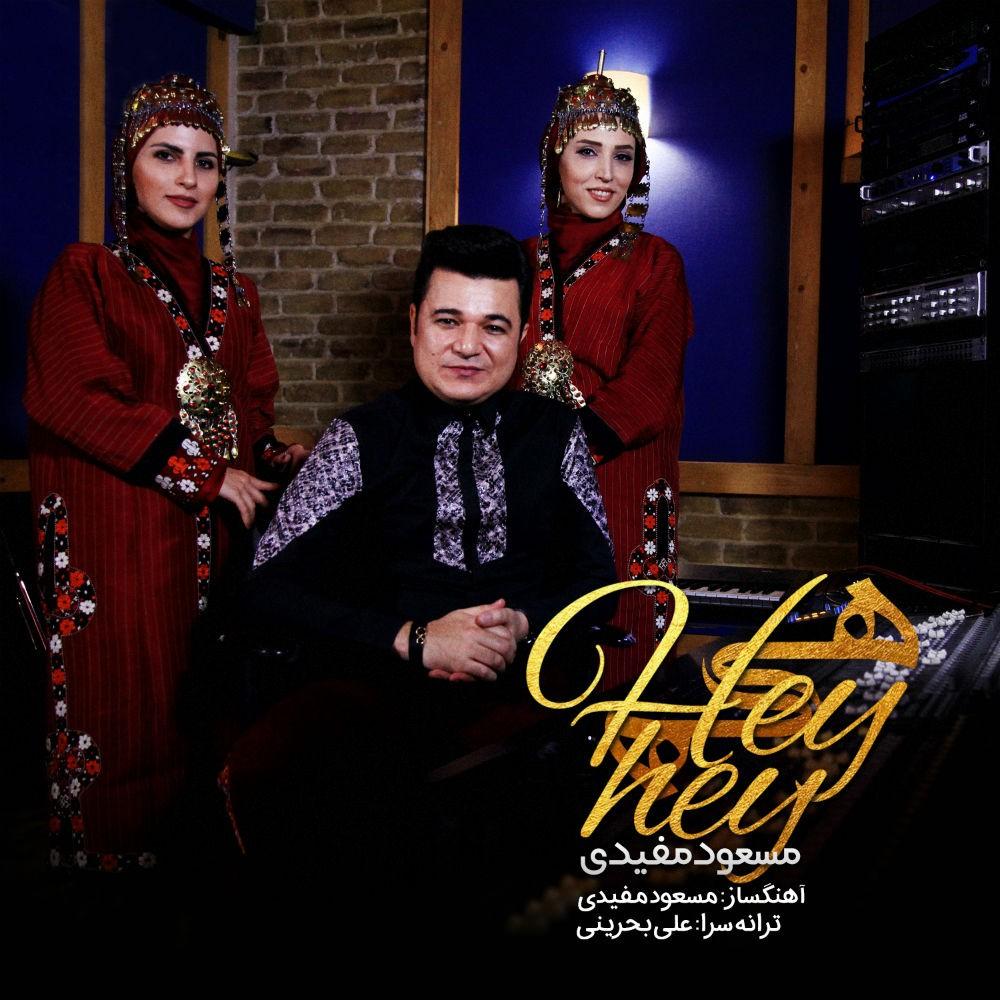 نامبر وان موزیک   دانلود آهنگ جدید Masoud-Mofidi-Hey-Hey