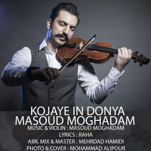 نامبر وان موزیک | دانلود آهنگ جدید Masoud-Moghadam-Kojaye-In-Donya-300x300