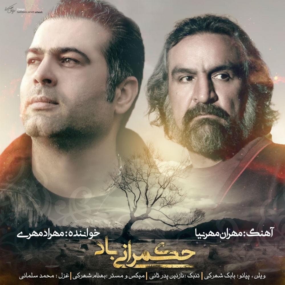نامبر وان موزیک | دانلود آهنگ جدید Mehrad-Mehri-Hokmraniye-Bad