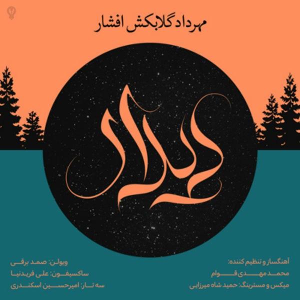 نامبر وان موزیک   دانلود آهنگ جدید Mehrdad-Golabkesh-Afshar-Didar1