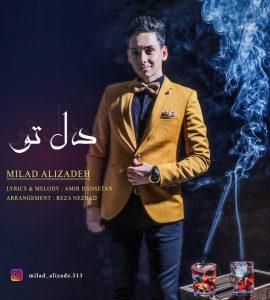 نامبر وان موزیک | دانلود آهنگ جدید Milad-Alizadeh-Dele-To-270x300