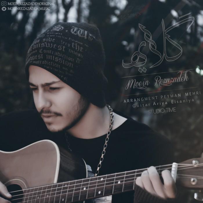 نامبر وان موزیک   دانلود آهنگ جدید Moein-Rezazadeh-Gelayeh