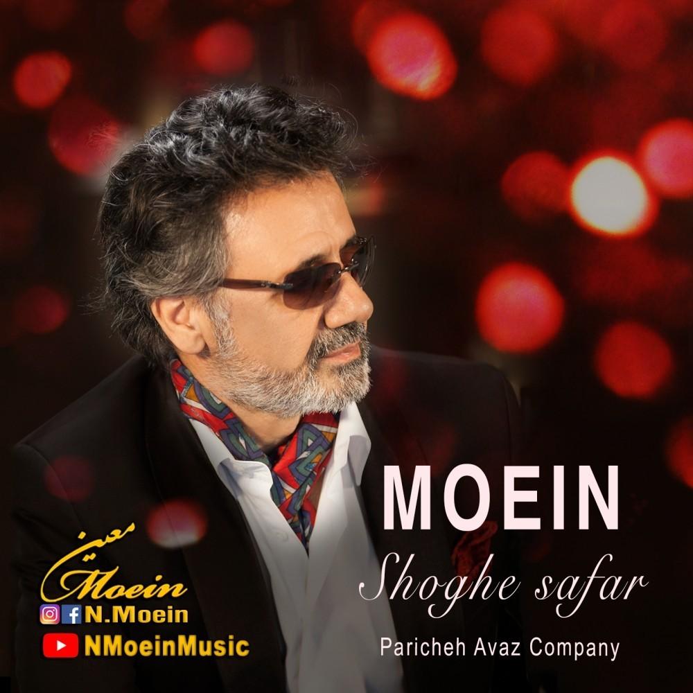 نامبر وان موزیک | دانلود آهنگ جدید Moein-Shoghe-Safar