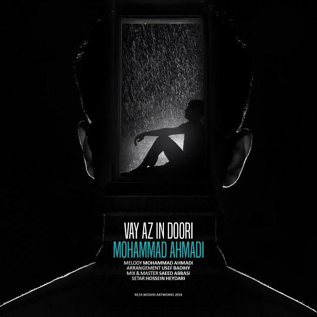 نامبر وان موزیک | دانلود آهنگ جدید Mohammad-Ahmadi