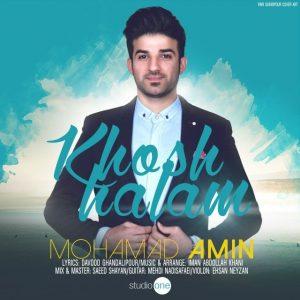 نامبر وان موزیک | دانلود آهنگ جدید Mohammad-Amin-Khosh-Halam-300x300