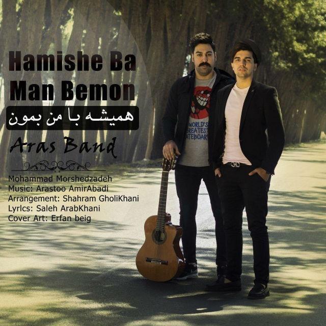 نامبر وان موزیک | دانلود آهنگ جدید Mohammad-Morshedzadeh-Hamishe-Ba-Man-Bemon