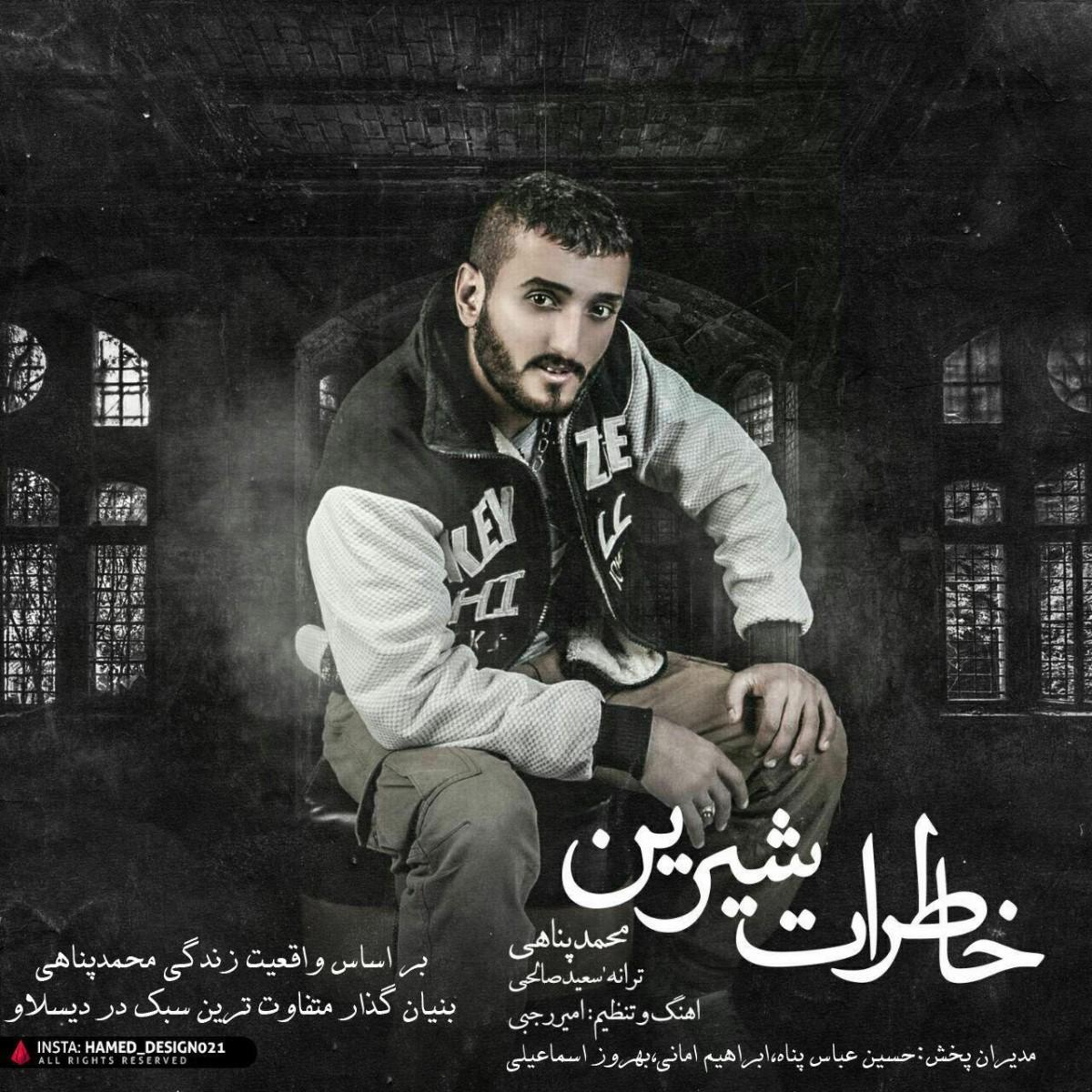 نامبر وان موزیک | دانلود آهنگ جدید Mohammad-Panahi-Khaterate-Shirin
