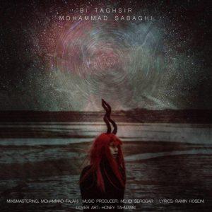 نامبر وان موزیک | دانلود آهنگ جدید Mohammad-Sabaghi-Bi-Taghsir-300x300