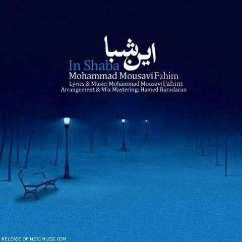 نامبر وان موزیک | دانلود آهنگ جدید Mohammad.Mousavi-in-Shaba