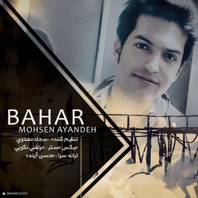 نامبر وان موزیک   دانلود آهنگ جدید Mohsen-Ayande-Bahar