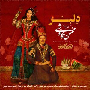 نامبر وان موزیک | دانلود آهنگ جدید Mohsen-Chavoshi-Delbar-300x300