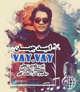 نامبر وان موزیک | دانلود آهنگ جدید Omid-Jahan-Vay-Vay-262x300