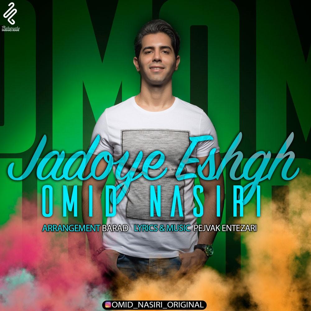 نامبر وان موزیک | دانلود آهنگ جدید Omid-Nasiri-Jadoye-Eshgh
