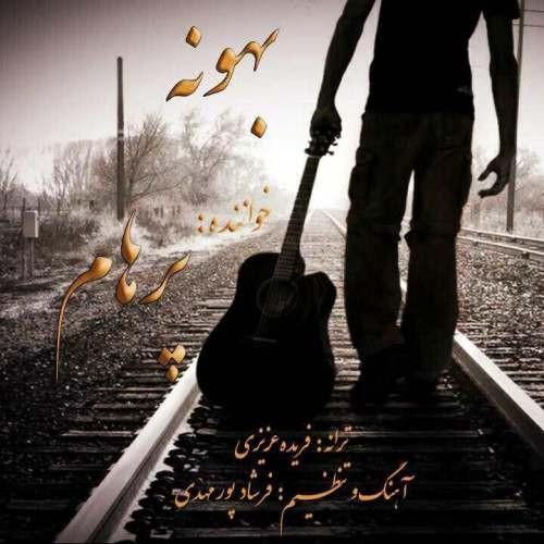 نامبر وان موزیک | دانلود آهنگ جدید Parham-Abbasi-Bahoone