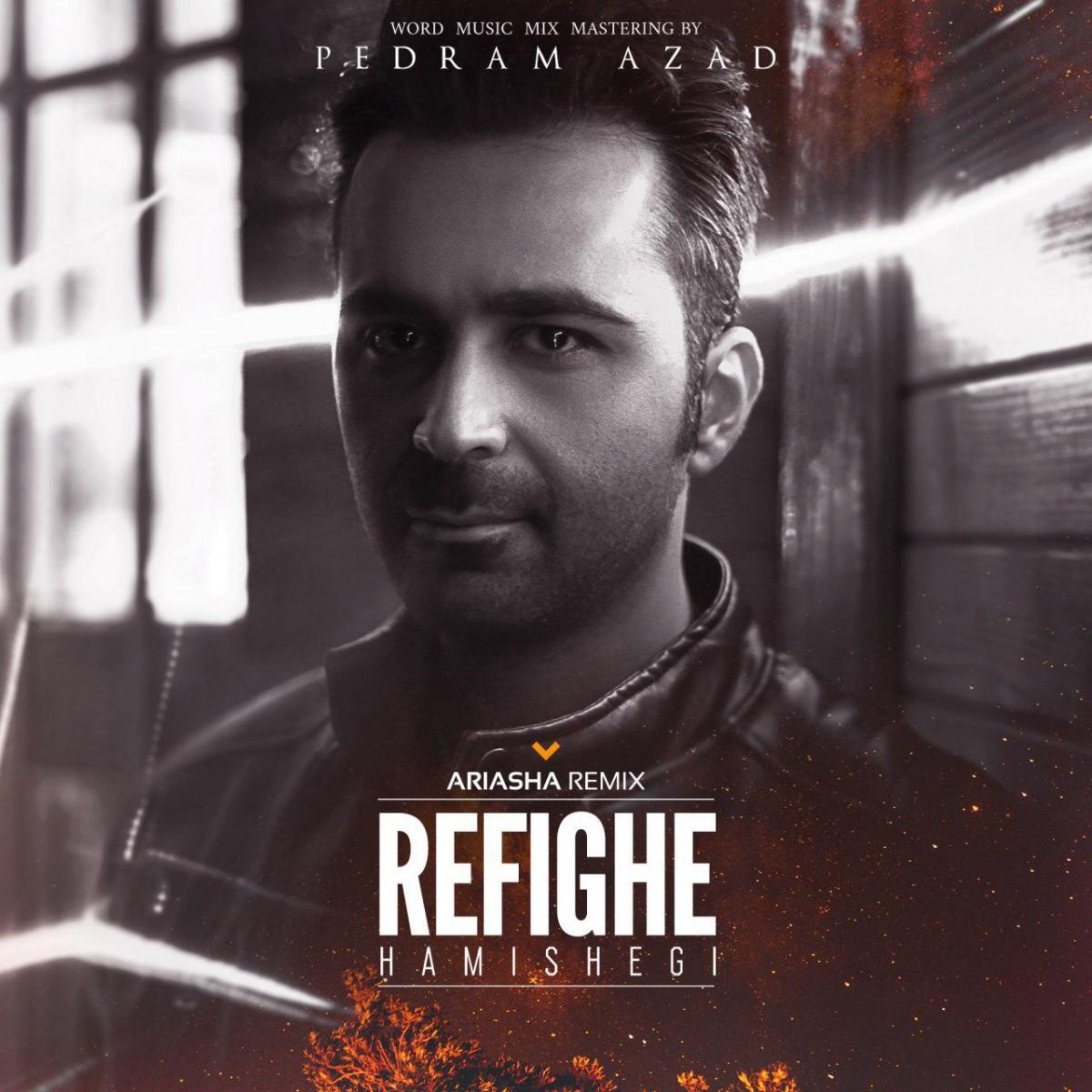 نامبر وان موزیک | دانلود آهنگ جدید Pedram-Azad-Refighe-Hamishegi-Remix