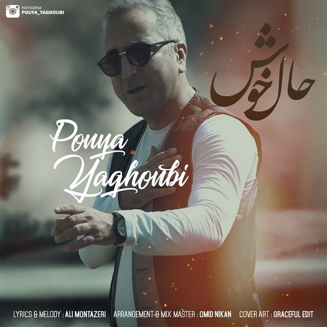 نامبر وان موزیک | دانلود آهنگ جدید Pouya-Yaghoubi