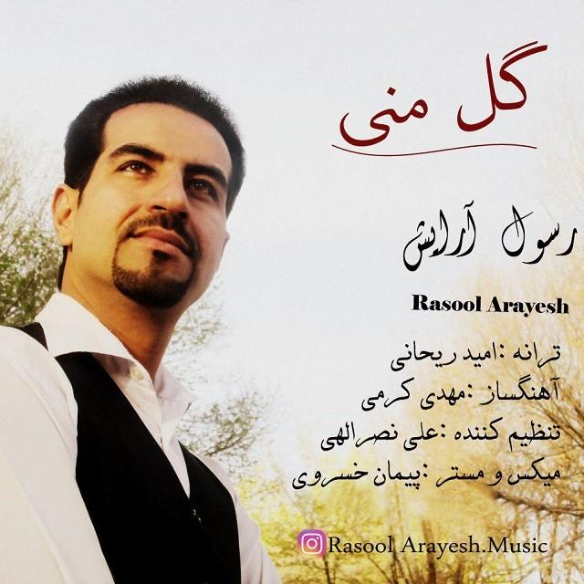 نامبر وان موزیک | دانلود آهنگ جدید Rasoul-Arayesh