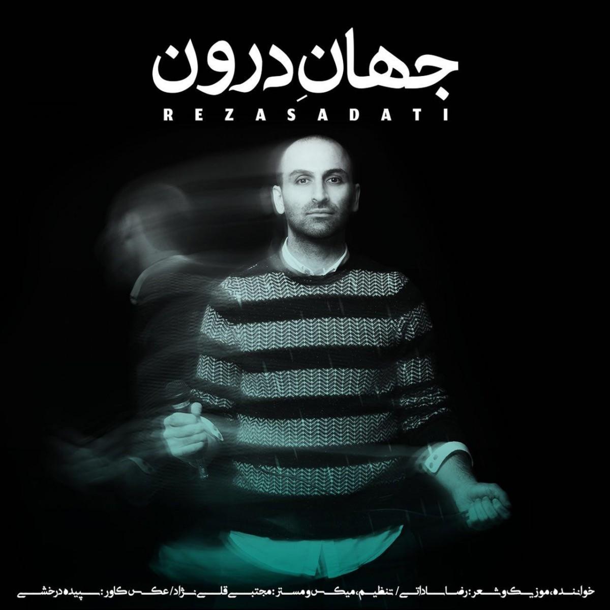 نامبر وان موزیک | دانلود آهنگ جدید Reza-Sadati-Jahane-Daroon