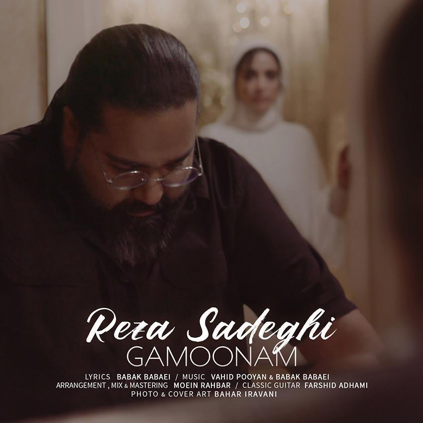 نامبر وان موزیک | دانلود آهنگ جدید Reza-Sadeghi-Gamoonam