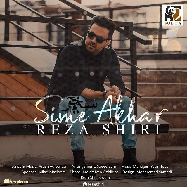 نامبر وان موزیک | دانلود آهنگ جدید Reza-Shiri-Sime-Akhar