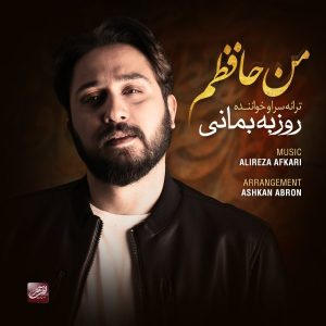 نامبر وان موزیک | دانلود آهنگ جدید Roozbeh-Bemani-Man-Hafezam-300x300