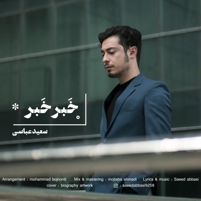 نامبر وان موزیک | دانلود آهنگ جدید Saeed-Abbasi-Khabar-Khabar