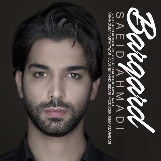 نامبر وان موزیک   دانلود آهنگ جدید Saeid-Ahmadi-Bargard