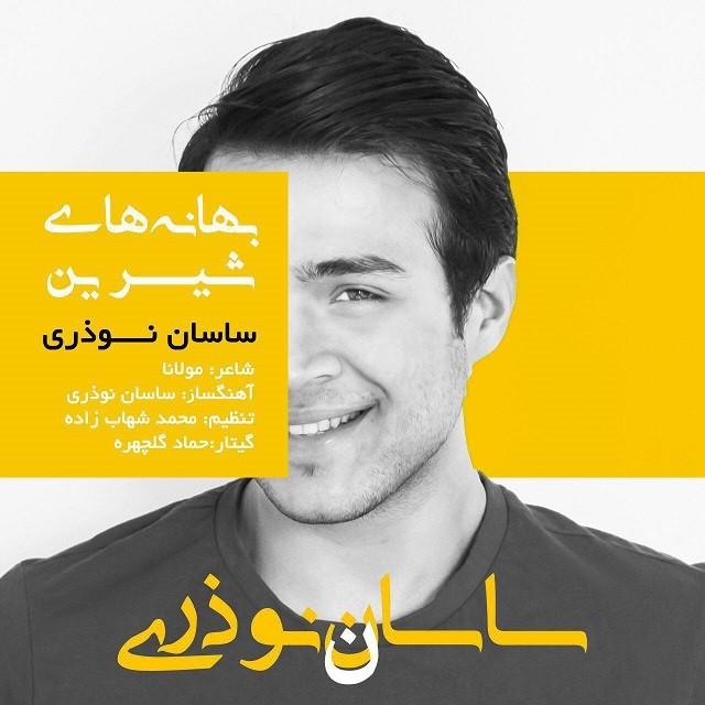 نامبر وان موزیک | دانلود آهنگ جدید Sasan-Nozari-Bahanehaye-Shirin