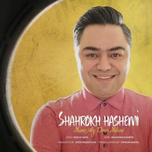 نامبر وان موزیک | دانلود آهنگ جدید Shahrokh-Hashemi-Mano-Az-Door-Mibini