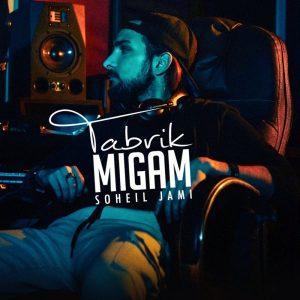 نامبر وان موزیک | دانلود آهنگ جدید Soheil-Jami-Tabrik-Migam-300x300